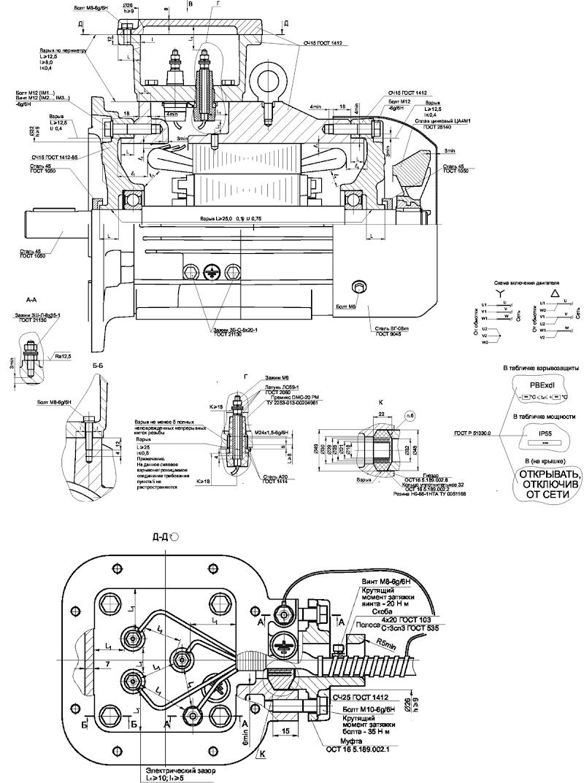 Чертеж средств взрывозащиты двигателей ВРА132
