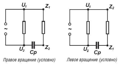 Рисунок 9  Подключение однофазных двигателей к сети.